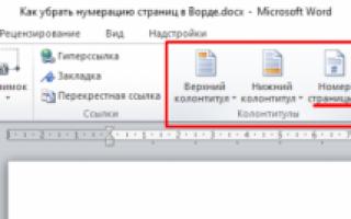 Как убрать нумерацию страниц в wordpad