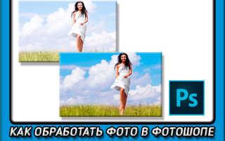 Уроки редактирования фотографий