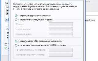 Автоматическая настройка ip адреса