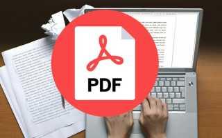 Как исправлять файлы pdf