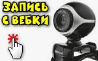 Видео с веб