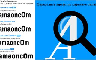 Найти шрифт онлайн
