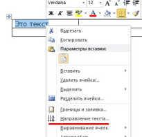 Как перевернуть текст в wordpad