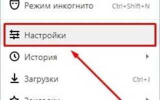 Яндекс браузер язык