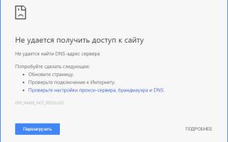 Ошибка подключения к сайту