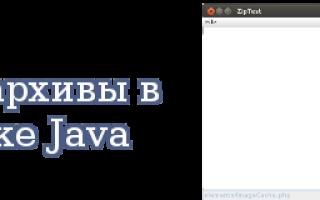 Java util zip