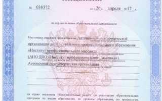 Курсы детского массажа без медицинского образования москва