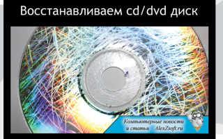 Как восстановить поцарапанный диск в домашних условиях