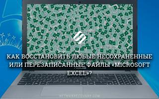 Как восстановить excel файл если не сохранил