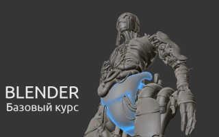 Blender 3d курсы