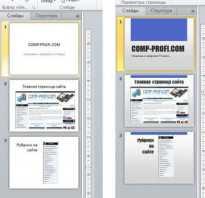 Как добавить страницу в powerpoint