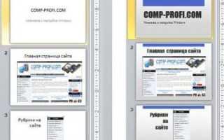 Как добавить страницу в презентации powerpoint