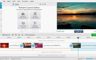 Скачать простой бесплатный видеоредактор на русском языке