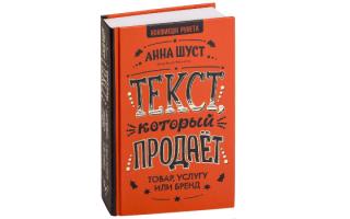 Книга по smm