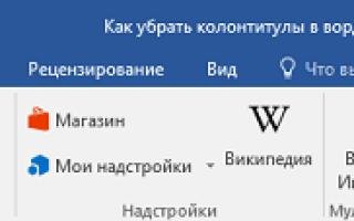 Удалить колонтитулы word 2003