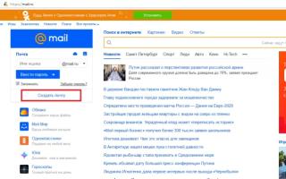 Зарегистрировать почтовый ящик на mail ru бесплатно