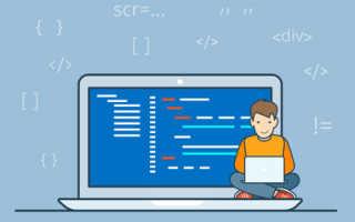 Бесплатный курс обучения программированию