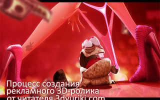 Видео в 3d max