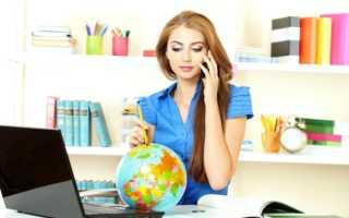 Менеджер по туризму высшее образование
