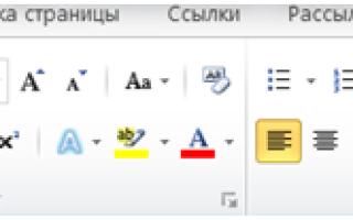 Как включить непечатаемые символы в word