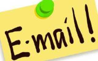Адрес эл почты
