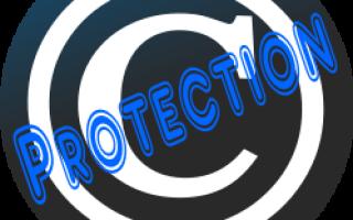 Защита прав авторов и иных правообладателей