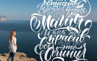 Шрифтовая композиция онлайн