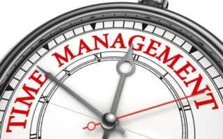 Показатели успешного тайм менеджмента