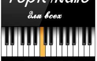 На фортепиано видео