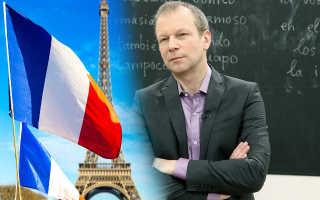 Бесплатные курсы французского языка онлайн
