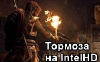 Игры для видеокарты intel hd graphics
