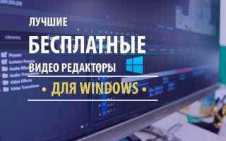 Самый лучший видеоредактор на русском скачать бесплатно