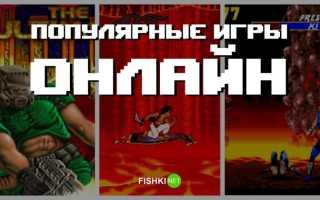 Старые игры в браузере