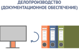 Онлайн курсы документооборот