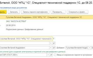 Корректность данных сертификата ошибка