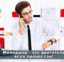 Профессия менеджмент кем можно работать