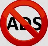 Вредоносная реклама в браузере как убрать