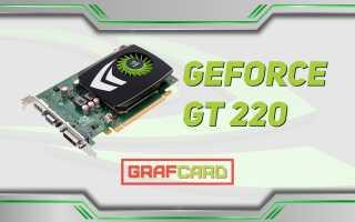 Как разогнать видеокарту gt 220
