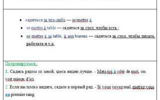 Французский язык видео уроки