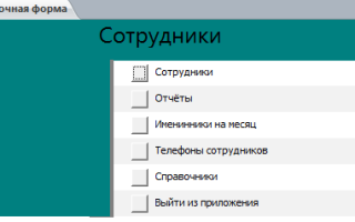 Скачать готовую базу данных access сотрудники