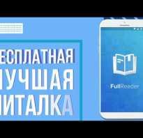 Чтение книг андроид