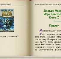 Программа чтения книг