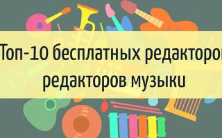 Редактор голоса скачать бесплатно на русском языке
