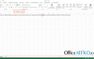 Excel поиск символа в строке