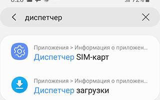 Телефон выдает ошибку гугл плей