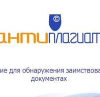 Плагиат ру проверить текст бесплатно без регистрации