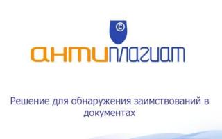 Txt ru бесплатная проверка текста на уникальность