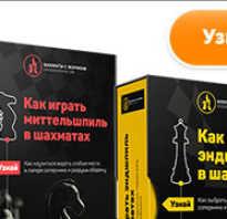 Книга о шахматах для детей