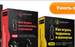 Книга как научиться играть в шахматы