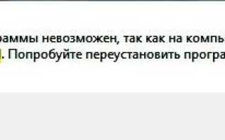 Код ошибки msvcr100 dll